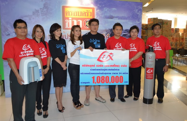 """LUX"" Donates Water Purifier to Flood Victims"